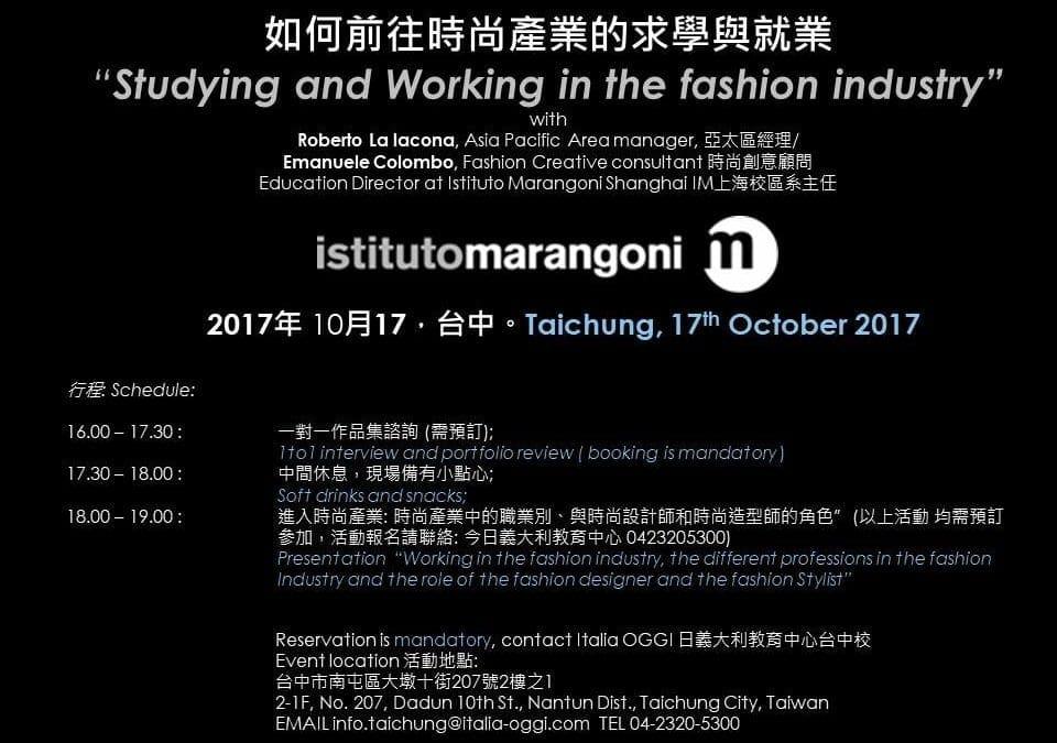 10/17 如何前往時尚產業的求學與就業 studying and working in the fashion industry